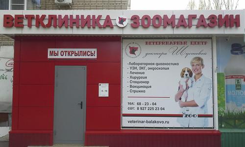 Ветеринарный центр на улице Ленина дом 117 переехал!